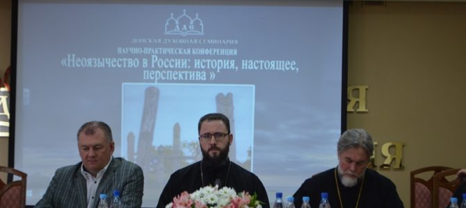 Настоятель прихода храма принял участие в научно-практической конференции «Неоязычество в России: история, настоящее, перспективы»